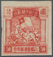 China - Volksrepublik - Provinzen: North China Region, Shanxi-Chahar-Hebei Border Region, 1946, Vict - 1949 - ... Volksrepubliek