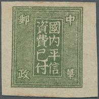 China - Volksrepublik - Provinzen: North China Region, Shanxi-Suiyuan Border Region, 1946, Postal Re - 1949 - ... Volksrepubliek