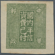 China - Volksrepublik - Provinzen: North China Region, Shanxi-Suiyuan Border Region, 1946, Postal Re - Zonder Classificatie