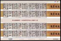 2019 Ancient Chinese Calligraphy Poetry Stamps Sheet - History