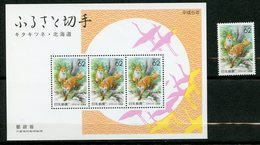 Japan, Yvert 1984+BF144, MNH - 1989-... Empereur Akihito (Ere Heisei)