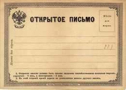 Russia Open Letter UNUSED - 1857-1916 Empire