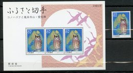 Japan, Yvert 2010+BF146, MNH - 1989-... Empereur Akihito (Ere Heisei)