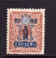 JAPAN NIPPON GIAPPONE JAPON 1924 TAZAWA SEN 50s MNH - Unused Stamps