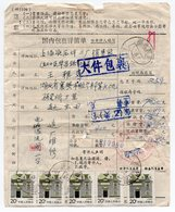 1988 CHINA, PARCEL FORM, 60 STAMPS, DAMAGED - 1949 - ... People's Republic