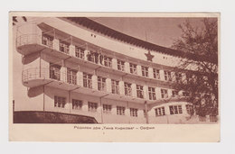 #47958 Bulgaria Bulgarian 1950s Rare Communist Propaganda Postal Stationery PSC - Ganzsachen