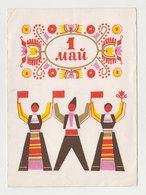 #32257 Bulgaria Bulgarian 1950s Rare Communist Propaganda Postal Stationery PSC - Ganzsachen