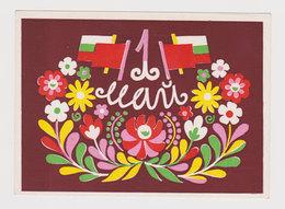 #47963 Bulgaria Bulgarian 1950s Rare Communist Propaganda Postal Stationery PSC - Ganzsachen