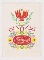 #47962 Bulgaria Bulgarian 1950s Rare Communist Propaganda Postal Stationery PSC - Ganzsachen
