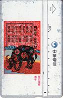 TAIWAN - Chinese Horoscope/Ox, Chunghwa Telecard(7013), CN : 660M, Used - Taiwan (Formosa)