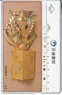 TAIWAN - Traditional, Chunghwa Telecard(8084), CN : 872B, Used - Taiwan (Formosa)
