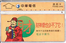 TAIWAN - Chunghwa Telecard, CN : 617C, Used - Taiwan (Formosa)