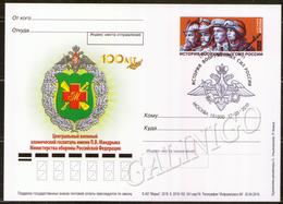 2019-341 Canc Moscow Postal Card OS Russia.Medicine. Central Military Clinical Hospital Named After P. V. Mandryk - Medicina