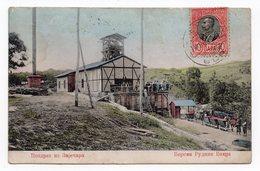 1908 SERBIA, FRANCE, ZAJECAR, COPPER MINE BOR, POSTMARK BOR, ILLUSTRATED POSTCARD, USED - Serbia