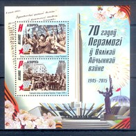 D5- Belarus 2015. 70 Years Of Victory. - Belarus