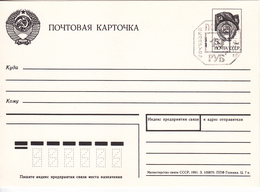 Belarus   1991 Pre-paid Postcard Overprint Machine Stamp Coat Of Arms - Belarus