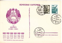 1993 , Moldova , Transnistria , 1 Years Of The PMR , Special Cancell. - Moldova