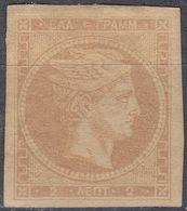 GRECIA - HELLAS - 1880 - Yvert 34 Non Gommato E Non Obliterato; Seconda Scelta. - 1861-86 Hermes, Gross