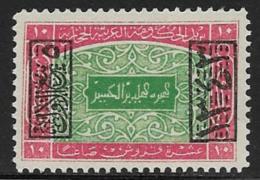 Saudi Arabia Scott # L168 MNH King Ali Issue, 1925 - Saudi Arabia