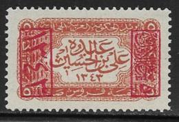 Saudi Arabia Scott # L175 MNH King Ali Issue, 1925 - Saudi Arabia