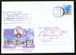 """Ukraine Firm Cover """"Khmelnitsky NPP"""" Netishin (Khmelnitsky Reg.) - Atom"""