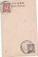 JAPON 1902 CARTE DE TOKYO COMMEMORATION UPI 25 ANS - Covers & Documents