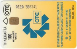 GREECE E-104 Chip OTE - Collection, Phonecards - Used - Griechenland
