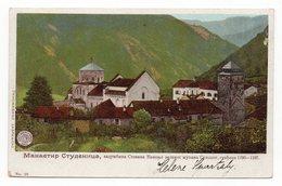 1900 STUDENICA MONASTERY, SERBIA, BELGRADE TO BERN, SWITZERLAND, ILLUSTRATED POSTCARD, USED - Serbia