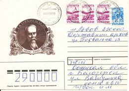 Ukraine Uprated Postal Stationery 29-2-1996 - Ukraine