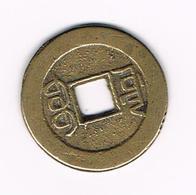 // CHINA 1 CASH 1736/1795 QIANLONG TONGBAO - Chine