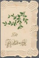 Varia (im Ansichtskartenkatalog): GLÜCKWUNSCHKÄRTCHEN / VERLOBUNG, 21 Dekorative Historische Glückwu - Andere Sammlungen