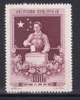 China Chine 1954 C29 2-1 1st National People Congress Flag Flowers Roses Flora MNH - 1949 - ... République Populaire