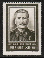 PEOPLES REPUBLIC Of CHINA  Scott # 232* VF UNUSED No Gum As Issued (Stamp Scan # 512) - 1949 - ... People's Republic
