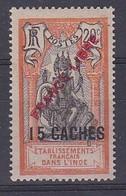 """ETABLISSEMENTS FRANCAIS DANS L'INDE N°128*  Surchargé """" FRANCE LIBRE"""" - Inde (1892-1954)"""