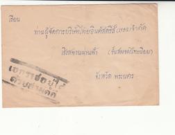 Thailand / Postmarks / Slogans / Rama 9 - Thaïlande