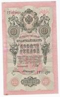 Russie - Billet De 10 Roubles - 1909 - Russie