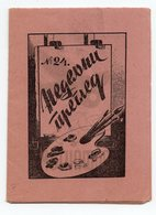 WW2  1943 OR 1944, SERBIA, GERMAN PROPAGANDA, ''WEEKLY REVIEW'', ANTI  ALLIES GERMAN PROPAGANDA - Historical Documents