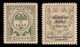 RUSSIA / UKRAINE - ODESSA : TIMBRE De NÉCESSITÉ - BILLET De BANQUE / NOTGELD / STAMP - BANKNOTE ~ 1910 - '915 (ac445) - Oekraïne
