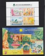 12.- MACAU 2018 Macao 2018 – 35th Asian International Stamp Exhibition (III) - 1999-... Región Administrativa Especial De China