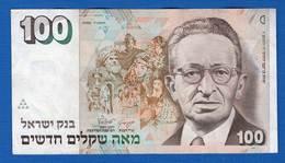 Israel  100  Cheqalin  1995 - Israel