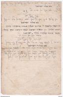 Jewish Judaica Prayer Document Hebrew & Yiddish 13x20cm - Judaika Judaisme - Unclassified