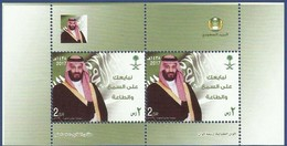 SAUDI ARABIA 2017 MNH PRINCE MOHAMMED SALMAN - Arabia Saudita