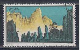 PR CHINA 1963 - 20分 Hwangshan Landscapes 中國郵票1963年20分黃山風景區 - 1949 - ... Volksrepublik