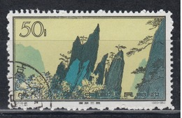 PR CHINA 1963 - 50分 Hwangshan Landscapes 中國郵票1963年50分黃山風景區 - 1949 - ... Repubblica Popolare