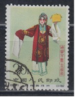 PR CHINA 1962 - Stage Art Of Mei Lan-fang CTO - 1949 - ... Repubblica Popolare