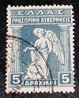 Timbre Grèce  1917 - Oblitérés