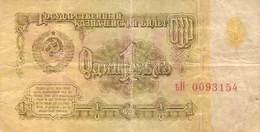 1 Rubel Rußland 19?? VF/F (III) - Russland