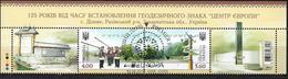 2012 Ukraine  Mi. 1249-50 Used  Bloc Stamp Europa : Besuche - Europa-CEPT