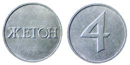 00850 GETTONE TOKEN JETON CCCP RUSSIA PUBLIC LAUNDRY ЖETOH KETOH C. 1960 4 KOPEKS - Unclassified