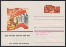 14783 RUSSIA 1981 ENTIER COVER Os Mint MOSCOW COMMUNIST PARTY CONGRESS KREMLIN PALACE SYMBOL POLITIC POLITIQUE USSR 43 - 1923-1991 URSS